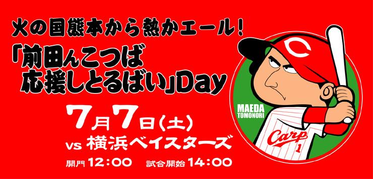maeda_kumamoto.jpg